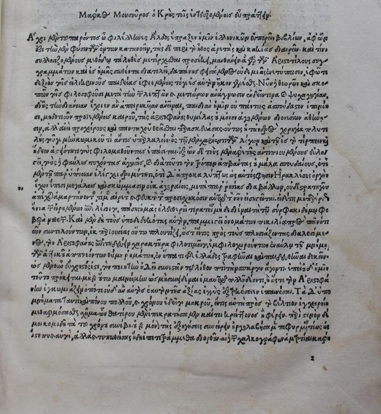 Aristophanes 1498 Markos Mousouros letter