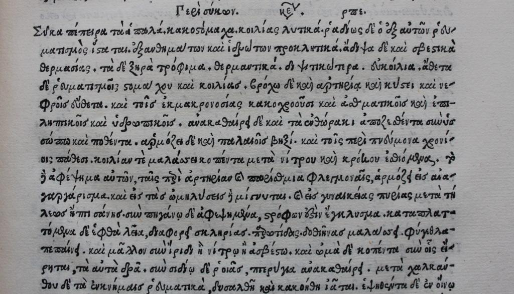 Dioscorides 1499 Greek font type 2