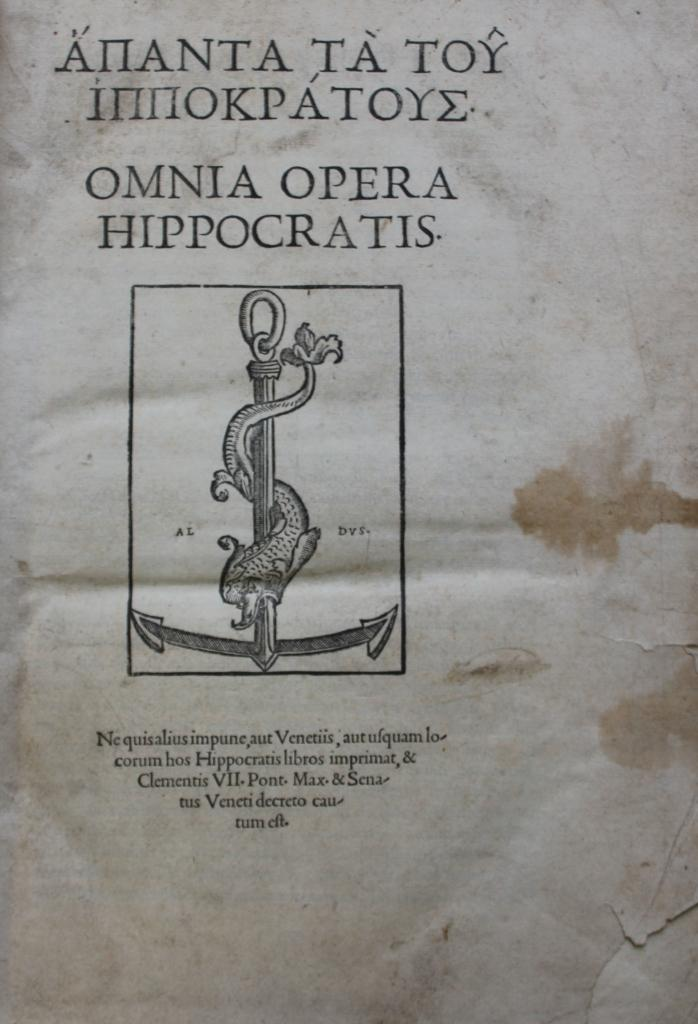 Hippocrates 1526 title-page
