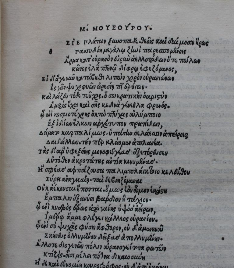 Plato 1513 Mousouros poem