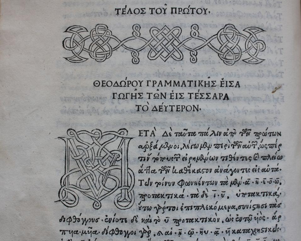 Theodore Gaza 1495 grammar Greek detail.